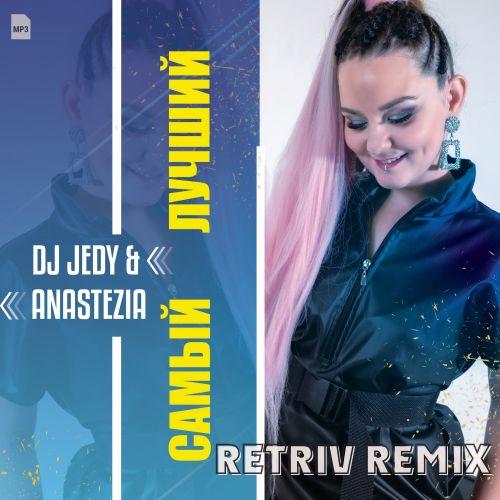 Dj Jedy feat. Anastezia - Самый лучший (Retriv Remix) [2021]