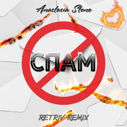 Anastasia Stone - Спам (Retriv Remix) [2021]