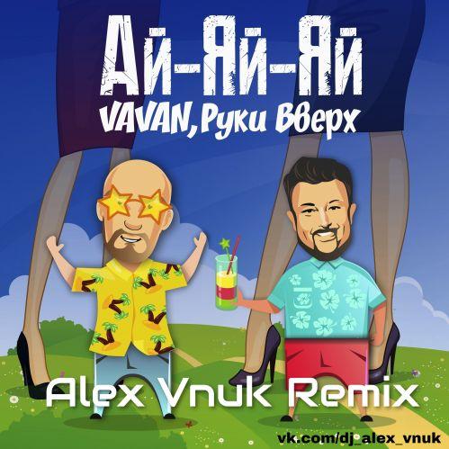 Vavan, Руки Вверх - Ай-яй-яй (Alex Vnuk Remix) [2021]