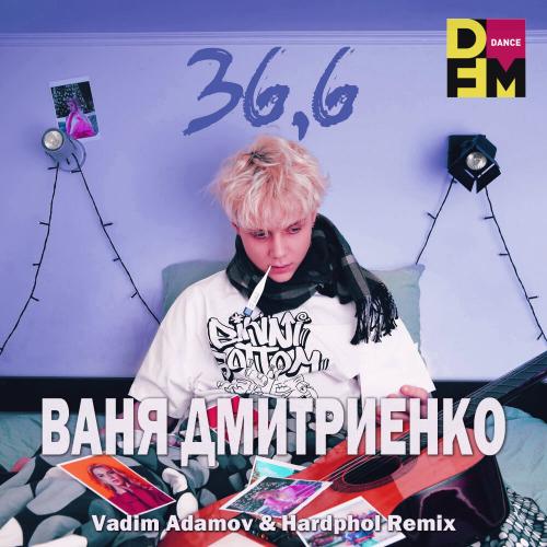 Ваня Дмитриенко - 36,6 (Vadim Adamov & Hardphol Remix) [2021]