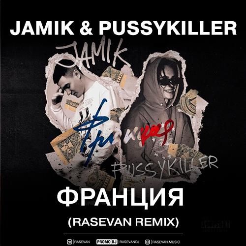 Jamik & Pussykiller - Франция (Rasevan Extended Remix) [2021]