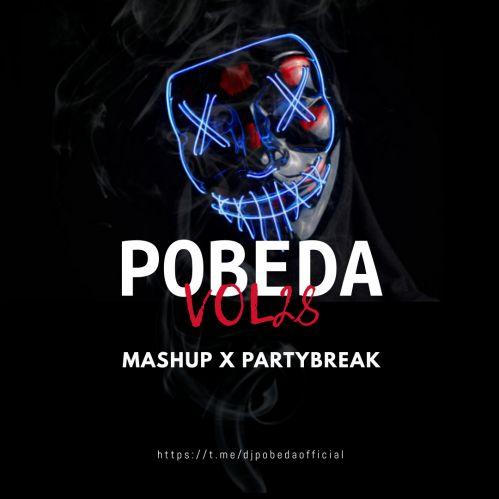 Pobeda Mashup x Partybreak Vol 28 [2021]