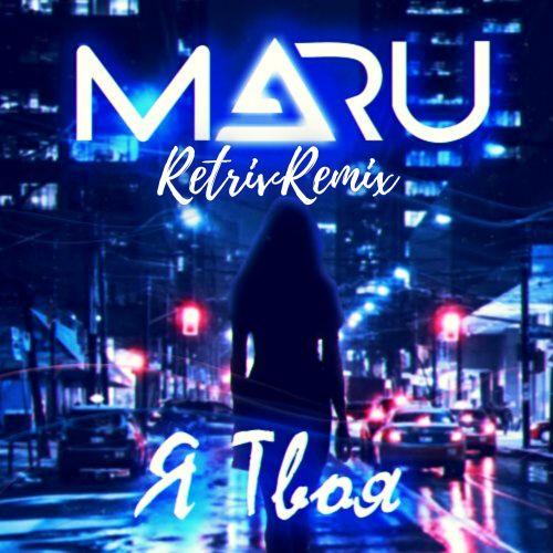 Maru - Я твоя (Retriv Remix) [2021]