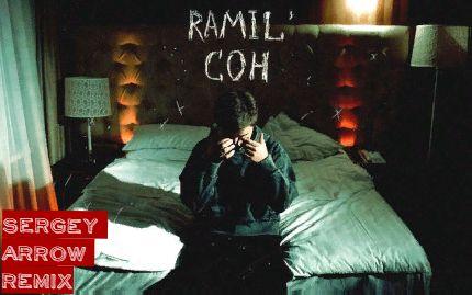Ramil' - Сон (Sergey Arrow Remix) [2021]