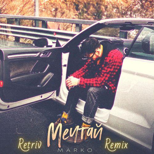 Marko - Мечтай (Retriv Remix) [2021]
