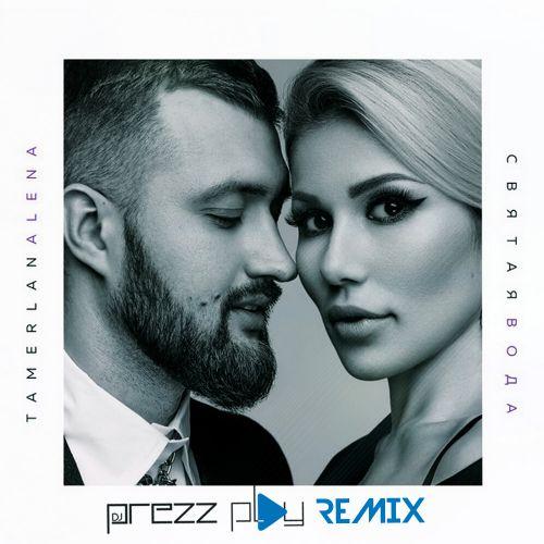 Tamerlanalena - Святая вода (DJ Prezzplay Remix) [2021]