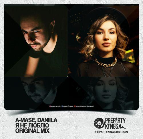 A-Mase, Daniila - Я не люблю (Radio Mix; Original Mix) [2021]
