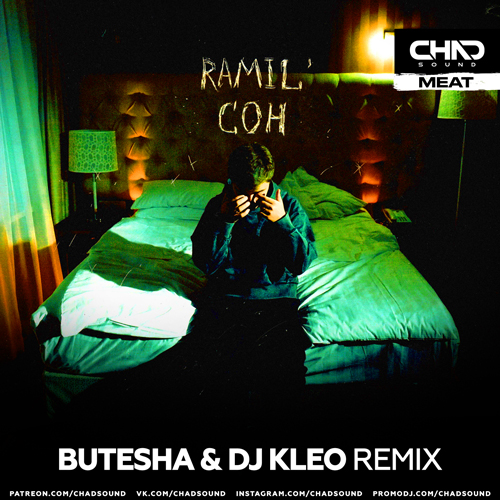 Ramil' - Сон (Butesha & DJ Kleo Remix) [2021]