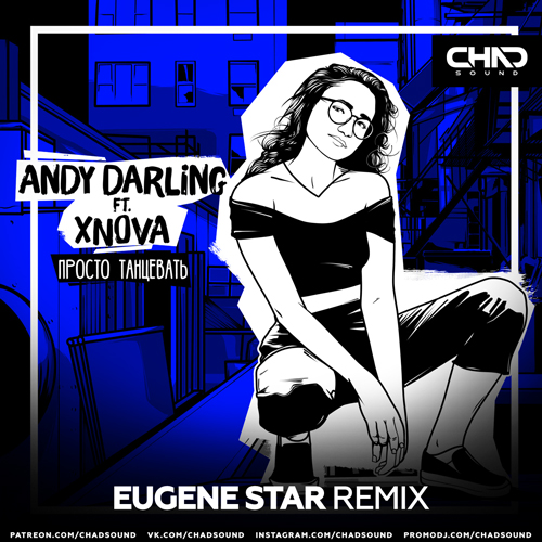 Andy Darling feat. Xnova - Просто танцевать (Eugene Star Remix) [2021]