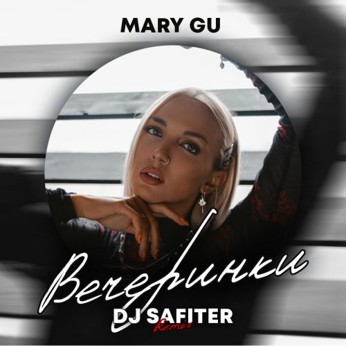 Mary Gu - Вечеринки (Dj Safiter Remix) [2021]
