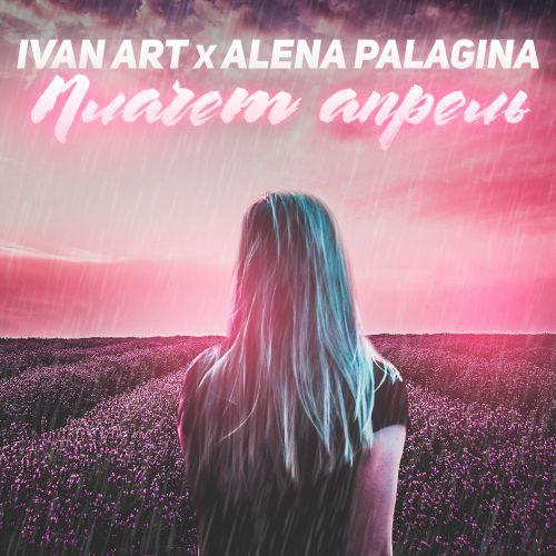 Ivan Art, Alena Palagina - Плачет апрель (Extended Mix) [2021]