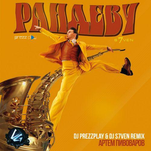 Артём Пивоваров - Рандеву (DJ Prezzplay & DJ S7ven Remix) [2021]