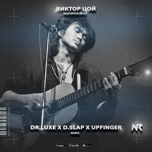 Виктор Цой - Кончится лето (Dr.Luxe x D.SLap x Upfinger Remix) [2021]