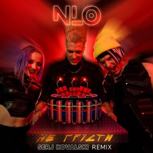 Nlo - Не грусти (Serj Kovalski Remix) [2021]