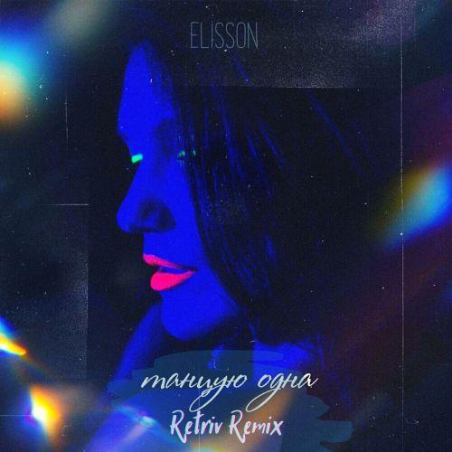 Elisson - Танцую одна (Retriv Remix) [2021]