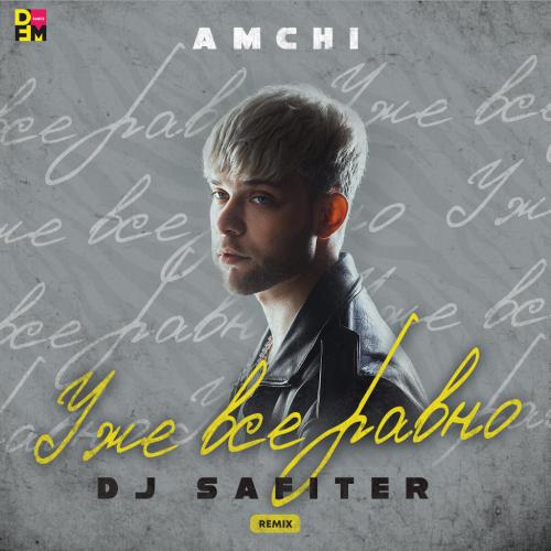 Amchi - Уже все равно (Dj Safiter Remix) [2021]