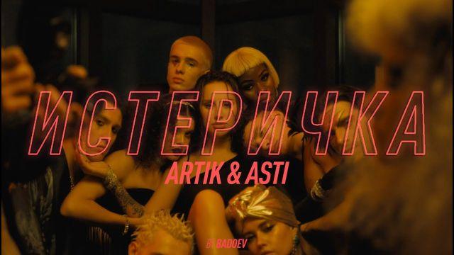 Artik & Asti - Истеричка (Sergey Arrow Remix) [2021]
