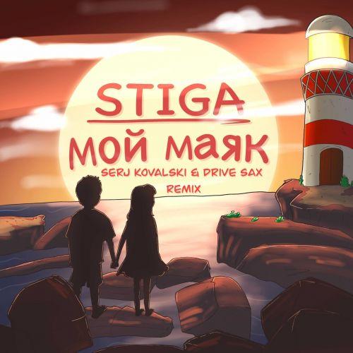 Stiga - Мой маяк (Serj Kovalski & Drive Sax Remix) [2021]
