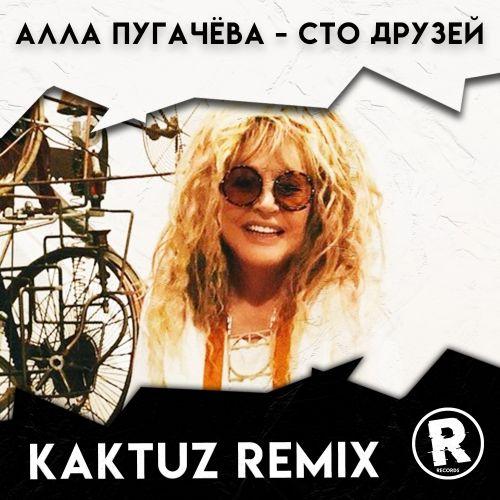 Алла Пугачёва - Сто друзей (Kaktuz Remix) [2021]