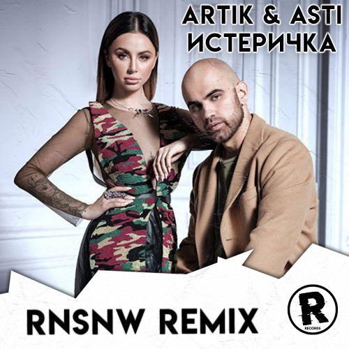 Artik & Asti - Истеричка (Rnsnw  Remix) [2021]