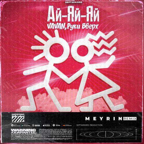 Vavan & Руки Вверх - Ай яй яй (Meyrin Remix) [2021]