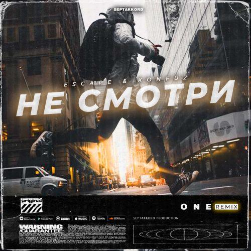 Escape & Konfuz - Не смотри (One Remix) [2021]