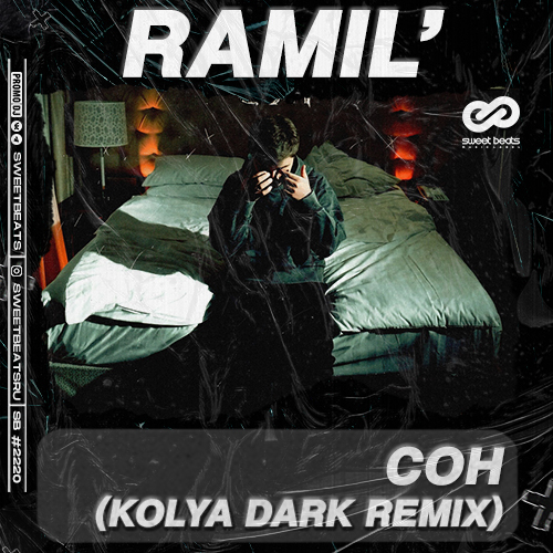 Ramil' - Сон (Kolya Dark Remix) [2021]