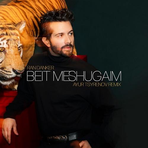 Ran Danker - Beit Meshugaim (Ayur Tsyrenov Remix) [2021]