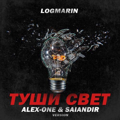 Logmarin - Туши свет (Alex-One & Salandir Version) [2021]