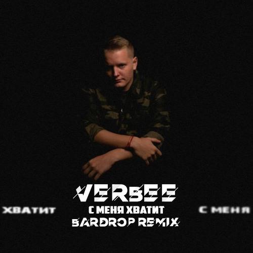 Verbee - С меня хватит (Bardrop Remix) [2021]