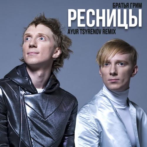 Братья Грим - Ресницы (Ayur Tsyrenov Remix) [2021]