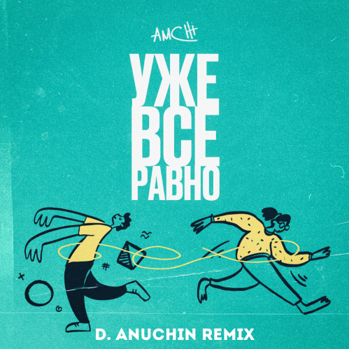 Amchi - Уже все равно (D. Anuchin Remix) [2021]