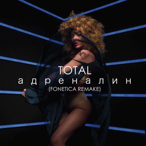 Total - Адреналин (Fonetica Remake) [2021]