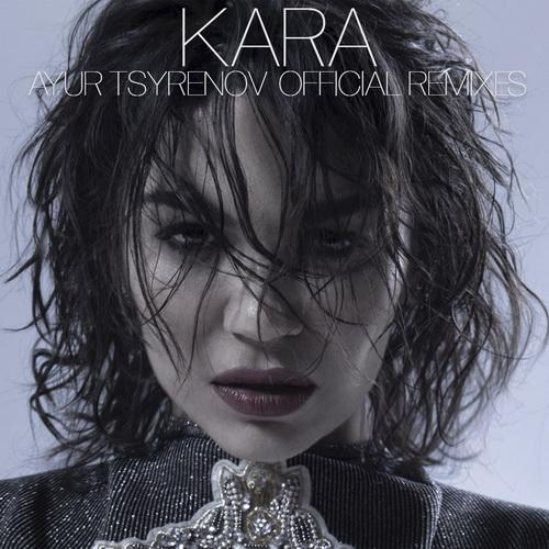 Kara - Зажигай; Не приближайся; Отвали; Отпусти (Ayur Tsyrenov Remix's) [2021]