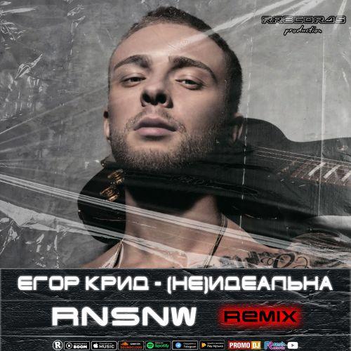 Егор Крид - (Не)идеальна (Rnsnw Edit) [2021]