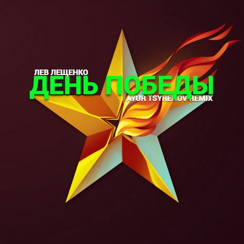 Лев Лещенко - День Победы (Ayur Tsyrenov Remix) [2021]
