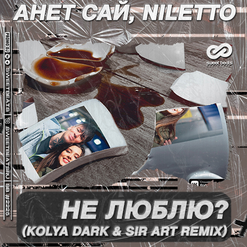 Анет Сай, Niletto - Не люблю (Kolya Dark & Sir Art Remix) [2021]