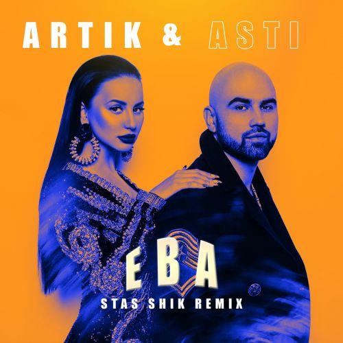 Artik & Asti - Ева (Stas Shik Remix) [2021]