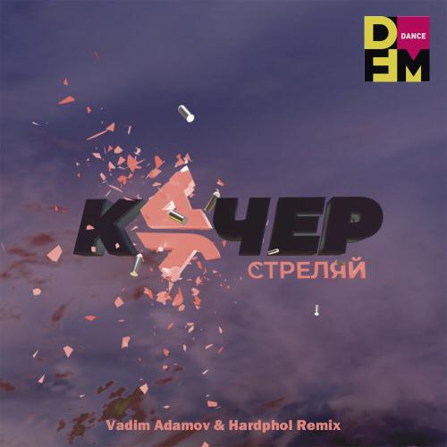 Артем Качер, Кучер - Стреляй (Vadim Adamov & Hardphol Remix) [2021]