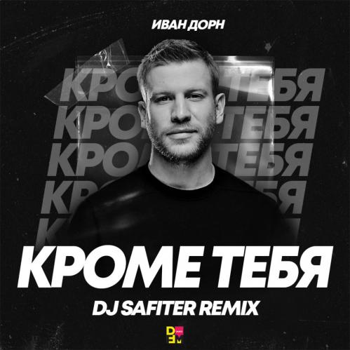 Иван Дорн - Кроме тебя (Dj Safiter Remix) [2021]