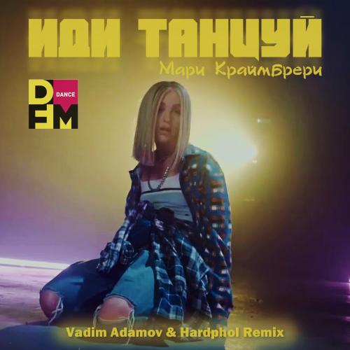 Мари Краймбрери - Иди танцуй (Vadim Adamov & Hardphol Remix) [2021]