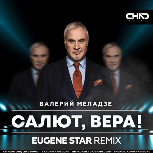 Валерий Меладзе - Салют, Вера! (Eugene Star Extended Mix).mp3