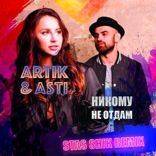 Artik & Asti - Никому не отдам (Stas Shik Remix) [2021]