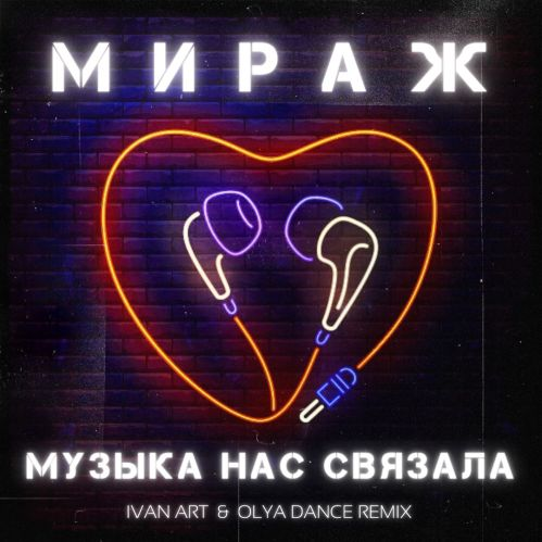 Мираж - Музыка нас связала (Ivan Art & Olya Dance Extended Remix) [2021]