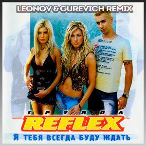 Reflex - Я тебя всегда буду ждать (Leonov & Gurevich Remix) [2021]