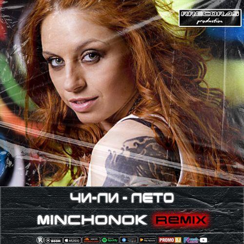 Чи-Ли - Лето (Minchonok Remix) [2021]