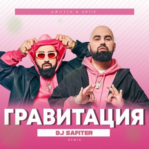 Джоззи & Artik - Гравитация (Dj Safiter Remix) [2021]