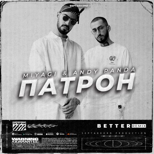 Miyagi & Andy Panda - Патрон (Better Remix) [2021]
