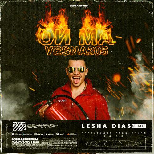 Vesna305 - Ой Ма (Lesha Dias Remix) [2021]