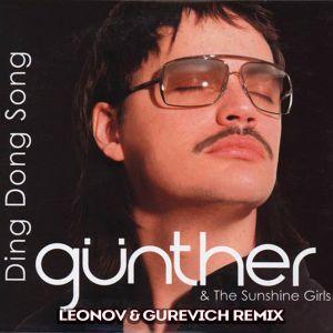 Gunther - Ding Dong (Leonov & Gurevich Remix) [2021]